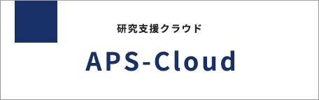 臨床研究・治験支援システム APS-Cloud