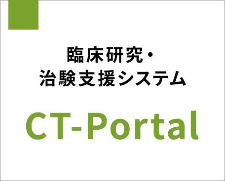 臨床研究・治験支援システム CT-Portal