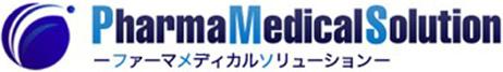 ファーマメディカルソリューション株式会社