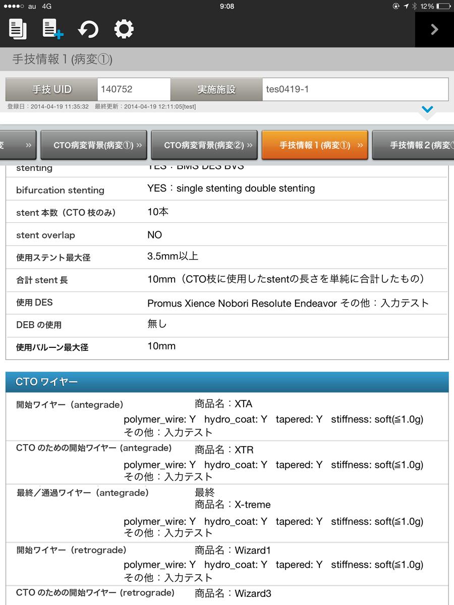 疾患レジストリDB 画面イメージ